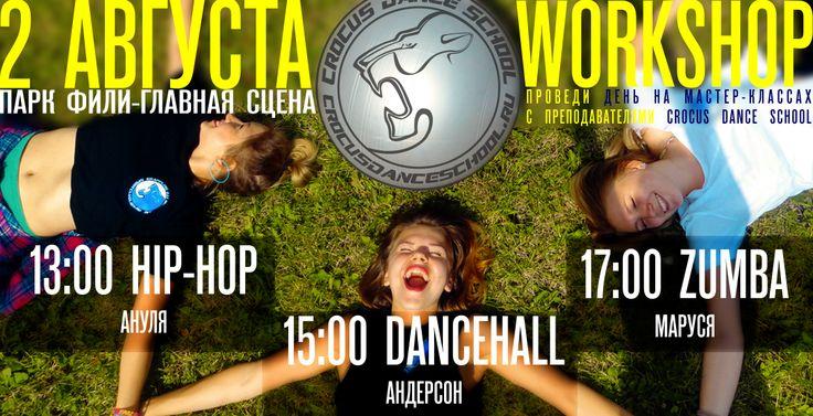 #crocusdanceschool #lioncrocus #parkfili #anulyamkrtychan  #zumbamarusya  #kondak #workshop #free  #бесплатно #бесплатнаямосква
