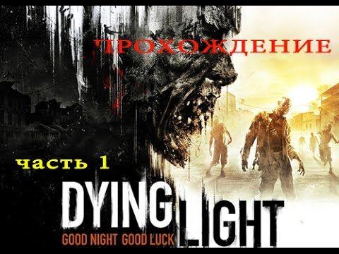 Прохождение Dying light (часть 1) - Паркур стайл