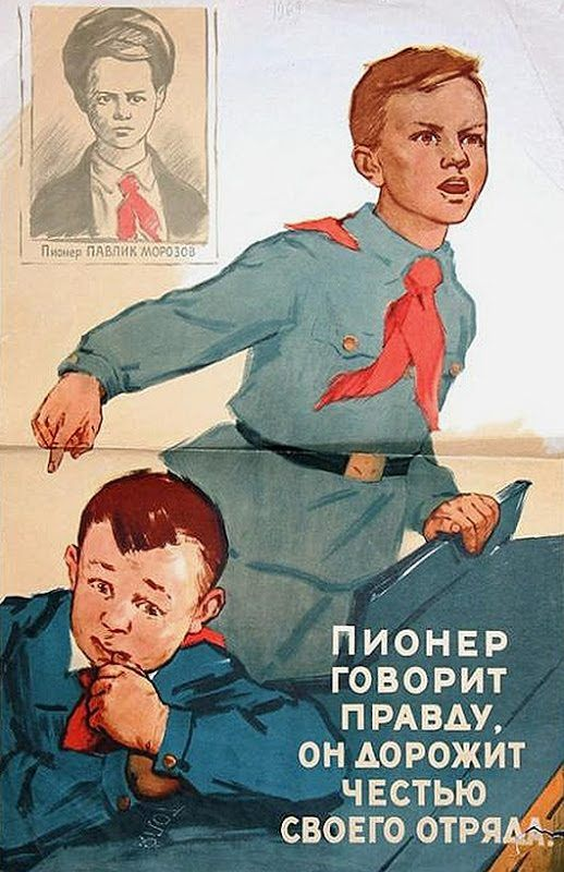 """Pioneer is truthful. He values honor of his team"" Педагогический плакат / Назад в СССР / Back in USSR"
