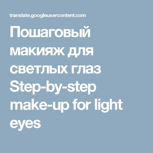 Пошаговый макияж для светлых глаз Step-by-step make-up for light eyes