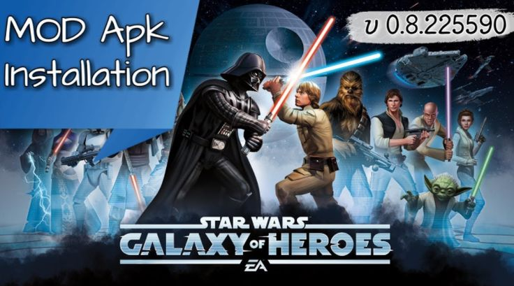 For the unlimited energy, diamonds and many more premium features, you can install star wars of galaxy heroes on the device without thinking twice.