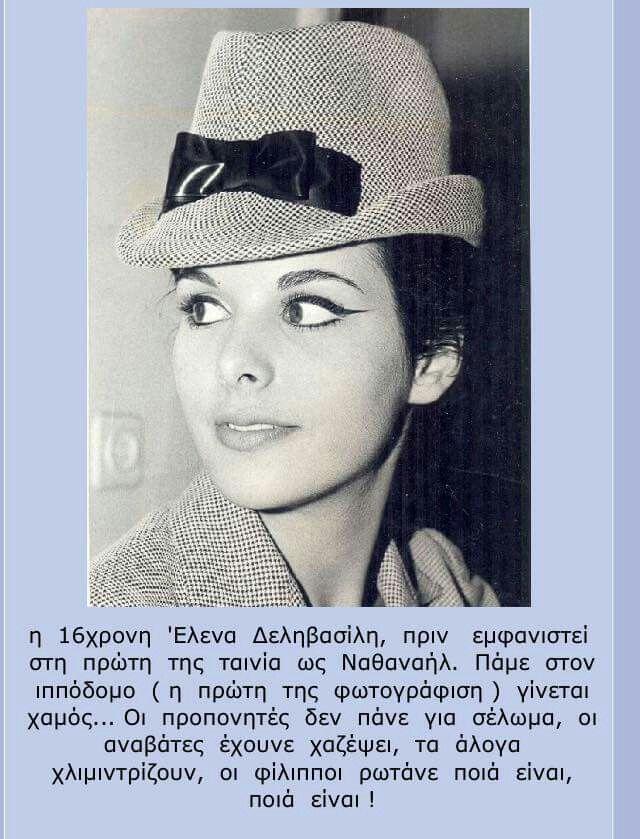 Ελενα Ναθαναηλ