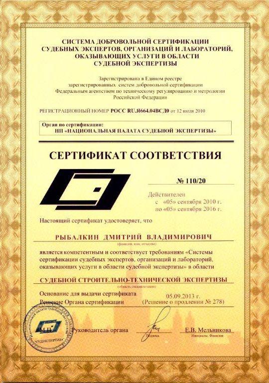 Эксперт по строительно-технической экспертизе | Судебная строительно-техническая экспертиза - Судебная строительно-техническая экспертиза  http://www.indeks.ru/experti/3