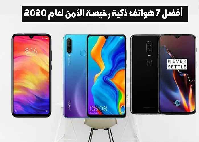 أفضل 7 هواتف ذكية رخيصة الثمن لعام 2020 Cheap Smartphones Best Smartphone Smartphone