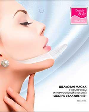 Шелковая маска «Экстра увлажнение», Beauty Style