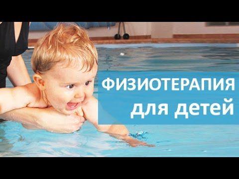 🚼 Физиотерапия для детей. Современные методы физиотерапии для детей.
