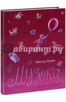 Виктор Лунин - Музыка обложка книги