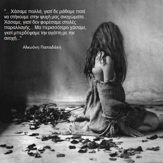 #Greek quotes #Alkyoni