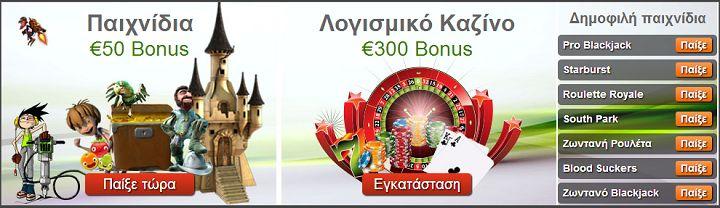 Γνωρίζετε ότι τα διαδικτυακά καζίνο δίνουν χρήματα δωρεάν χωρίς εσείς να χρειάζεται να κάνετε απολύτως τίποτα; Μέσα από τις δωρεάν περιστροφές αλλά και τα μπόνους μπορείτε να παίζεται χωρίς να έχετε κάνει κάποιου είδους κατάθεση.