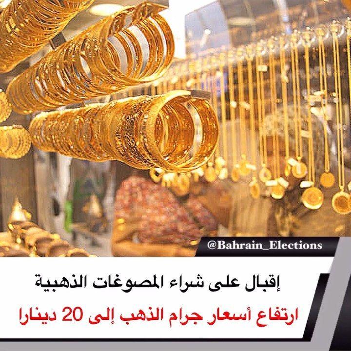 البحرين إقبال على شراء المصوغات الذهبية ارتفاع أسعار جرام الذهب إلى 20 دينارا قفز سعر المعدن الأصفر صباح أمس في سوق الذهب المحلي Meat Jerky Jerky Bahrain