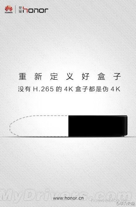 Huawei will Android TV Box am 16. Dezember vorstellen | Huawei News | http://www.huaweiblog.de/news/huawei-will-android-tv-box-am-16-dezember-vorstellen/