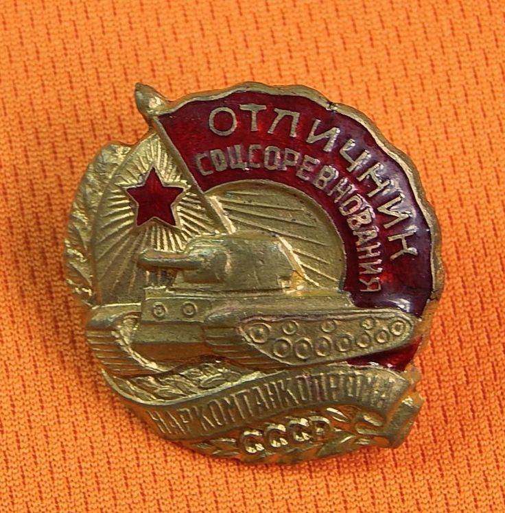 Soviet Russian Russia USSR WW2 Excellent Narkomtankoprom Pin Badge Order Medal | eBay