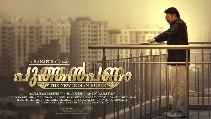 Puthan Panam All Ratings,Reviews,Songs,Videos,Trailers,Bookings and News