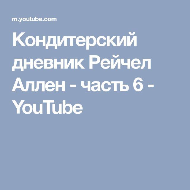 Кондитерский дневник Рейчел Аллен - часть 6 - YouTube