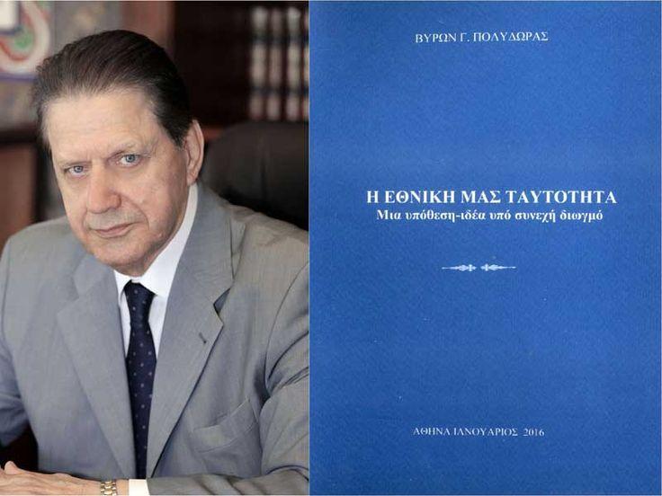 dotnews.gr – Η Εθνική μας Ταυτότητα. Μια υπόθεση-ιδέα υπό συνεχή διωγμό