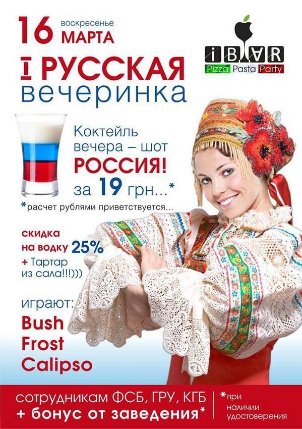 16.3.14 вечеринка в Крыму pic.twitter.com/v4iHCDs41i
