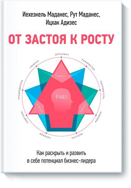Книгу От застоя к росту можно купить в бумажном формате — 795 ք, электронном формате eBook (epub, pdf, mobi) — 349 ք.