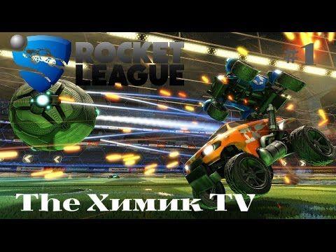 Rocket League- Элементы футбола и боевых гонок