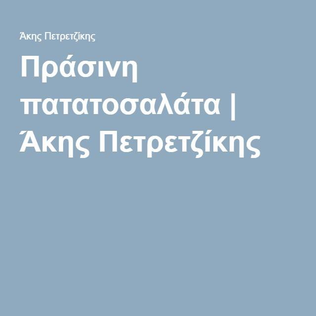 Πράσινη πατατοσαλάτα | Άκης Πετρετζίκης