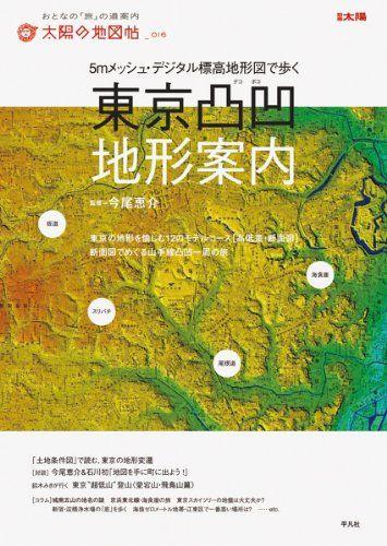 東京凸凹地形案内 5mメッシュ・デジタル標高地形図で歩く (太陽の地図帖)   今尾 恵介 http://www.amazon.co.jp/dp/4582945481/ref=cm_sw_r_pi_dp_ntffvb1V35A5D