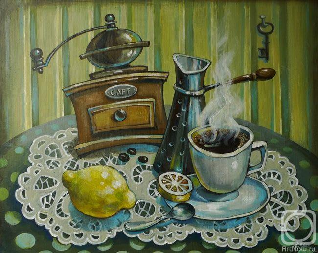 Панина Кира. Кофе с лимоном для тебя