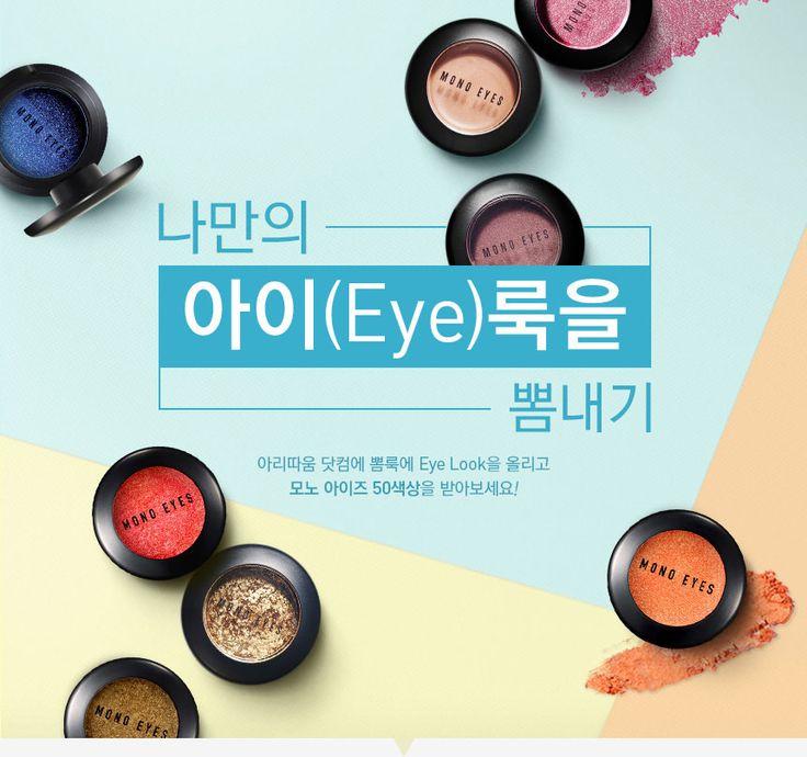 이벤트 – 아리따움닷컴
