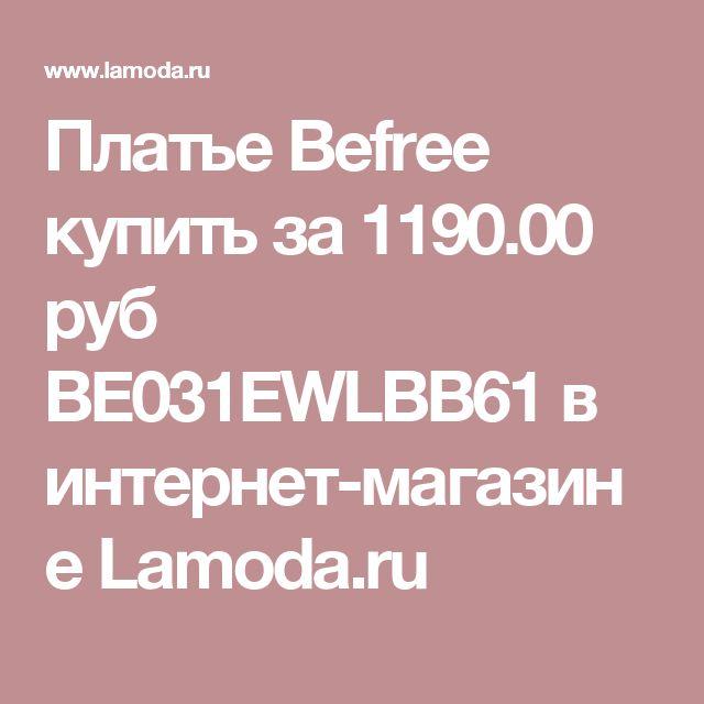 Платье Befree купить за 1190.00 руб BE031EWLBB61 в интернет-магазине Lamoda.ru