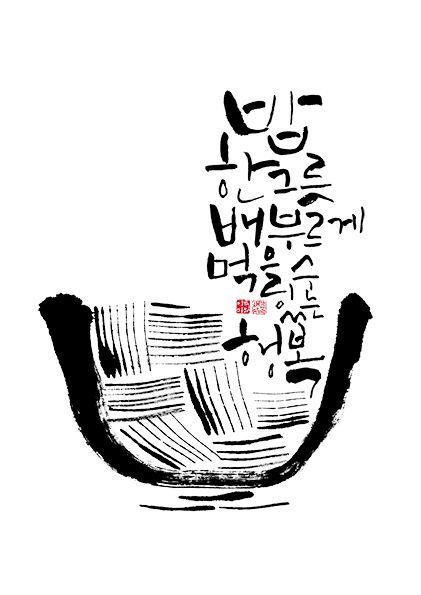 calligraphy_밥 한 그릇 배부르게 먹을 수 있는 행복