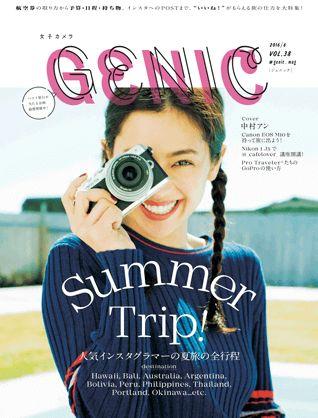 女子カメラGENIC vol.38 表紙