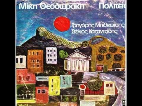 ΠΟΛΙΤΕΙΑ Α΄ και Β΄ - Μίκης Θεοδωράκης (1961/1964) [full albums]
