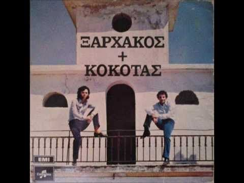 ΞΑΡΧΑΚΟΣ - ΚΟΚΟΤΑΣ (1970) (full album)