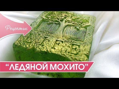 """Рецепт мыла ручной работы """"Ледяной мохито"""" - YouTube"""