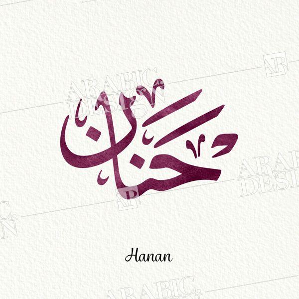 Hanan Ijaza Arabic Design Hanan Arabic Calligraphy Arabic Calligraphy Calligraphy Words Calligraphy Name
