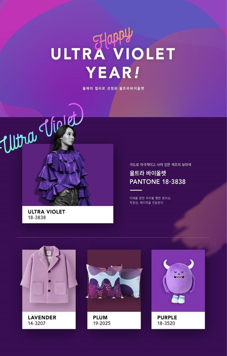 [텐바이텐] Happy ultra violet year! #텐바이텐 #이벤트 #디자인 #레이아웃 #컬러
