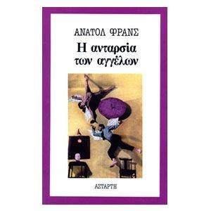 Anatole France, La revolte des Anges