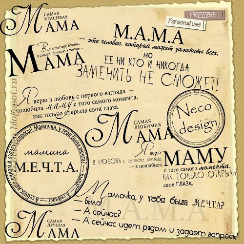 Картинки, с днем матери шаблоны надписи