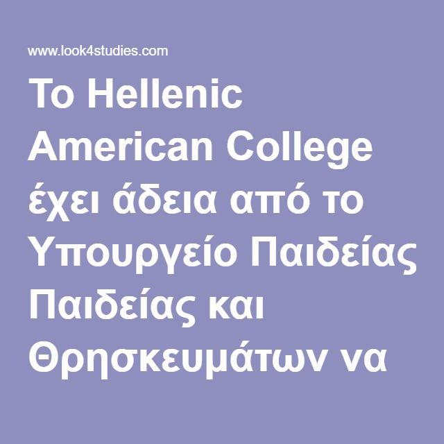Το Hellenic American College έχει άδεια από το Υπουργείο Παιδείας και Θρησκευμάτων να παρέχει προπτυχιακά και μεταπτυχιακά προγράμματα σπουδών μέσω συμφωνίας σύμπραξης με το Hellenic American University, Manchester, New Hampshire, USA.