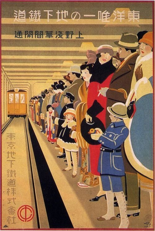 諸崎浩幸:和食/Subway Tokyo poster, 1927 By Sugiura Hisui.