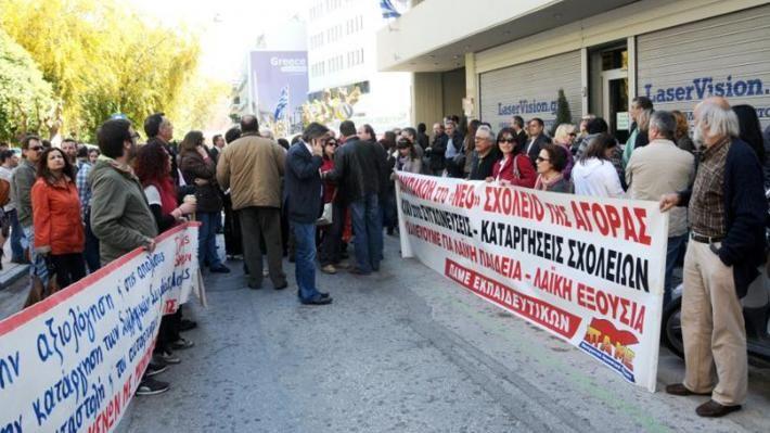 Συγκέντρωση εκπαιδευτικών στη Διεύθυνση Δευτεροβάθμιας Εκπαίδευσης στις 30 Μάρτη   902.gr