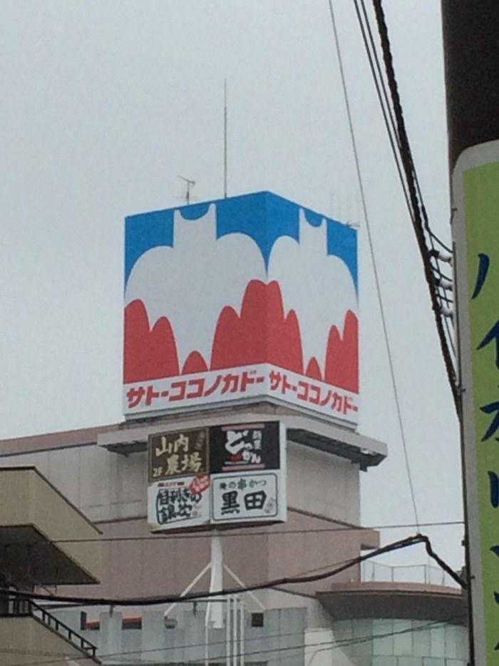 【じっきょう】サトーココノカドーに行くゾ:ハムスター速報
