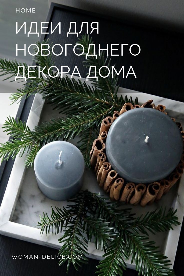 Pin By Sofy On New Year Ideas Christmas Candles Diy Plaid Christmas Decor Christmas Decor Diy