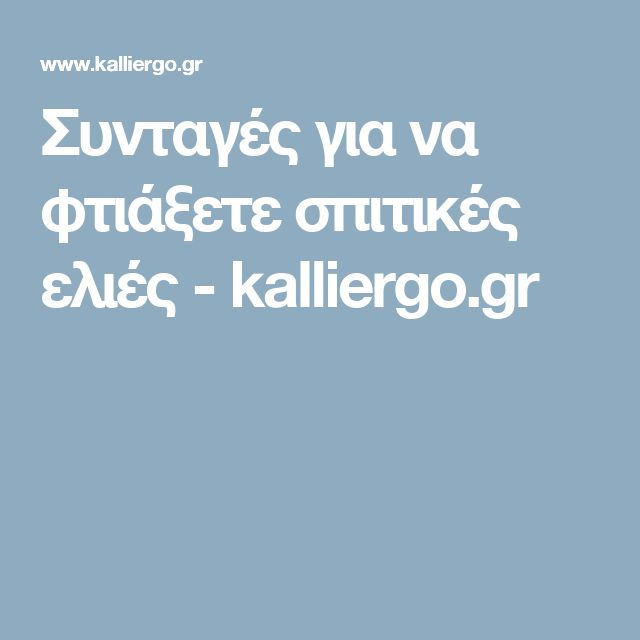 Συνταγές για να φτιάξετε σπιτικές ελιές - kalliergo.gr