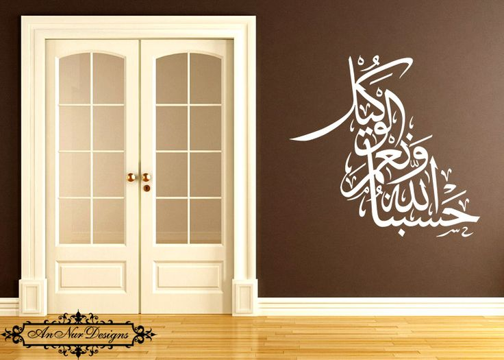 The 25 best Islamic wall art ideas on Pinterest Islamic