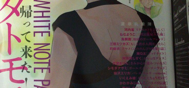 Tomoko Yamashita - zeichnet neuen Manga - http://sumikai.com/news/mangaanime/tomoko-yamashita-zeichnet-neuen-manga-3948691/