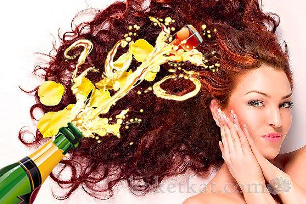 Шампанское для волос   Как бы не звучало странно, но шампанское очень полезно для волос, оно придаёт им блеск, шелковистость, объём и даже укрепляет..Шампанское можно использовать как в чистом виде, так и вместе с водой..Если вас волнует запах алкоголя, то он улетучивает...