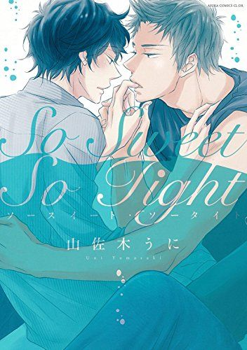 So Sweet So Tight (あすかコミックスCL-DX) 山佐木 うに http://www.amazon.co.jp/dp/4041028639/ref=cm_sw_r_pi_dp_Iblgvb0BKWJ8T