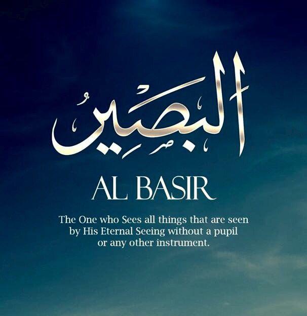 Names Of Allah ❤️ البصير