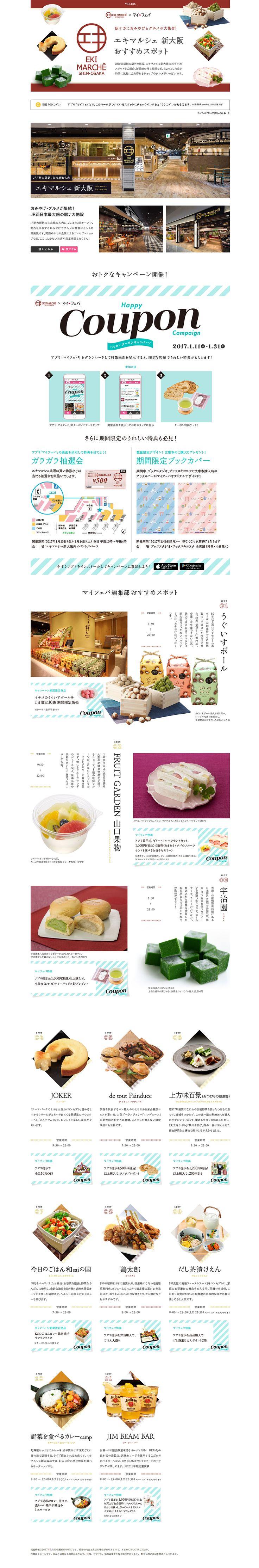 ランディングページ LP エキマルシェ新大阪 おすすめスポット 食品 自社サイト