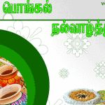 pongal wishes in tamil, pongal messages in tamil, pongal wishes messages, pongal 2016 messages