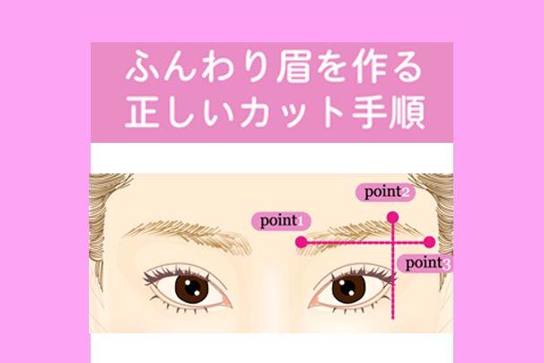 以前にも当サイトでは時代に左右されにくく、ベーシックな眉毛のメイクテクニックをご紹介しました。 基本的な眉毛のメイクテクニック~細眉,太眉,困り顔眉など流行に左右されづらい...
